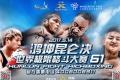 Kunlun Fight 61
